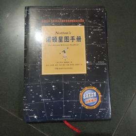 诺顿星图手册