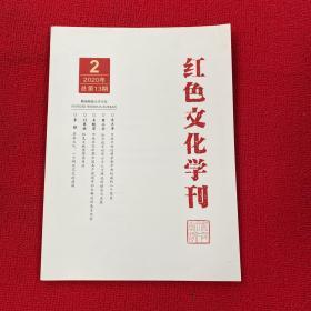 红色文化学刊2020年第2期
