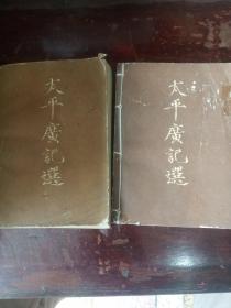 太平广记选(上下册)