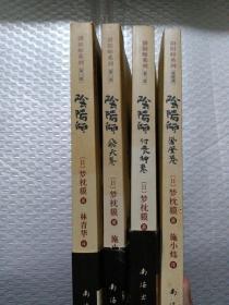 阴阳师系列(1-4册)4本合售