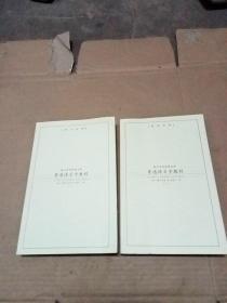 普通语言学教程(共2册)英汉对照