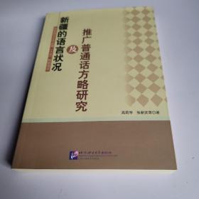新疆的语言状况及推广普通话方略研究
