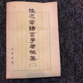 陆志韦语言学著作集(二) 1999年一版一印