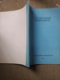中国科学院测量与地球物理研究所硕士学位论文:长江中游平原湖区全新世环境演变 签名赠送本