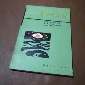 彝族诗文论