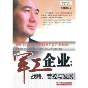 军工企业:战略、管控与发展❤ 白万纲 中国社会出版社9787508733234✔正版全新图书籍Book❤