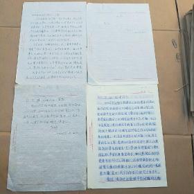 抗战将领 师长 左叶 文革时期信札3封 保真