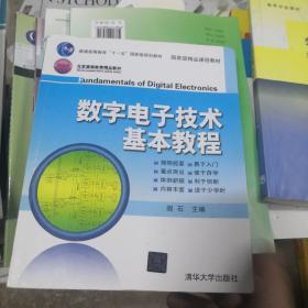 数字电子技术基本教程