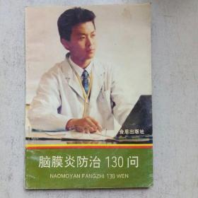 脑膜炎防治130问