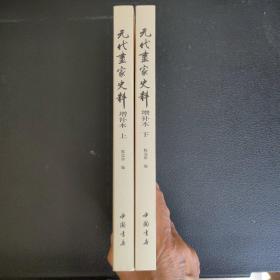 中国历代画家史料丛书3册合售:元代画家史料增补本(全两册)隋唐五代画家史料《编号B13》