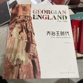 乔治王时代:1974 1830年的英国社会