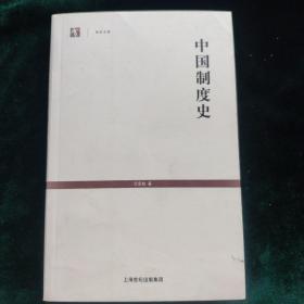 中国制度史