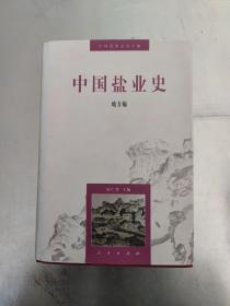 中国盐业史:地方编
