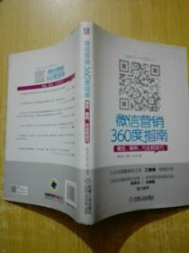 微信营销360度指南(有笔记)