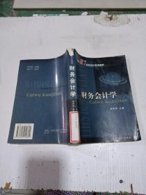 面向21世纪会计系列教材:财务会计学.,