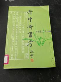 井中奇书考