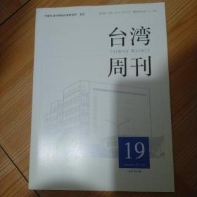 台湾周刊 2020年第19期 总第1376期