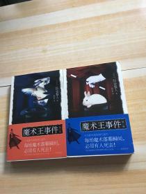 魔术王事件 第一部 第二部 2册合售