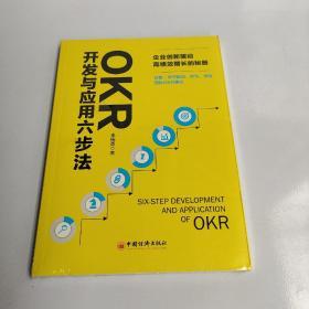 OKR开发与应用六步法:企业创新驱动高绩效增长的秘籍谷歌、字节跳动、华为、华润四种OKR模式