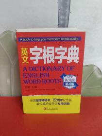 英文字根字典:第4版【品佳】