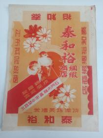 民国广告 日伪时期  泰和裕绸缎商店  石门市亲善街中间路北    38 × 27.5 cm