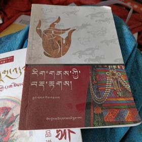 文化符号藏文