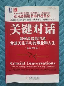关键对话 如何高效能沟通(原书第2版)有划线