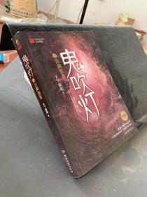 鬼吹灯3:云南虫谷