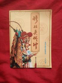 穆桂英挂帅---首届中国京剧艺术节〔九五天津〕节目单