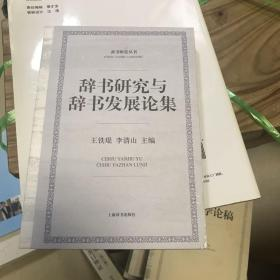 辞书研究丛书·辞书研究与辞书发展论集