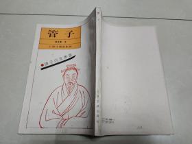 诸子百家丛书:管子