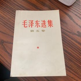 毛泽东选集 第五卷(品不错)
