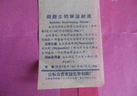 硝酸士的宁注射液(公私合营友谊化学制药厂)