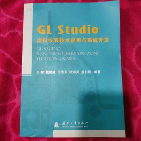 GL Studio虚拟仪表技术应用与系统开发(16开)