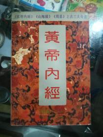 黄帝内经(附白话全译)