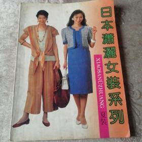 日本潇洒女装系列 (夏装)