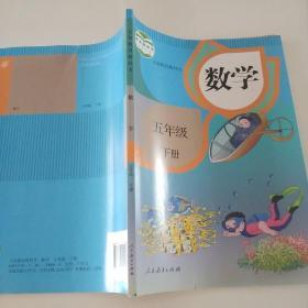 人教版小学数学教材五年级下册