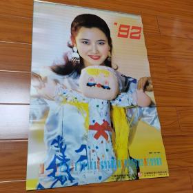 1992年挂历。中国影视明星。封面盖丽丽,共12张全。张张美丽精彩。