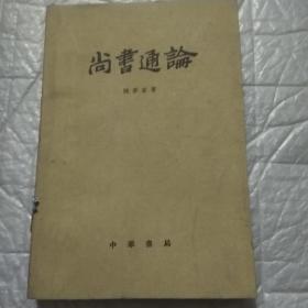 尚书通论(增订本)