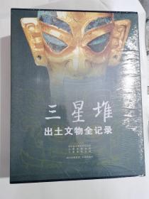 现货:三星堆出土文物全纪录(青铜器,陶器、金器、玉器、石器)(全三册)