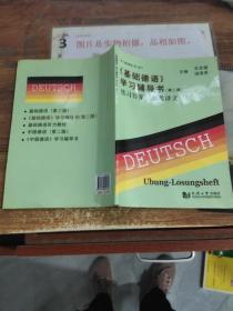 基础德语学习辅导书第二版(练习答案参考译文) 有字迹