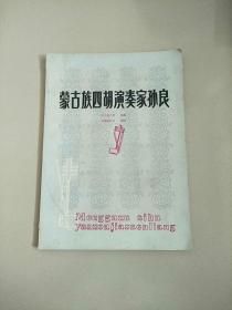 蒙古族四胡演奏家孙良 库存书 1版1印 参看图片