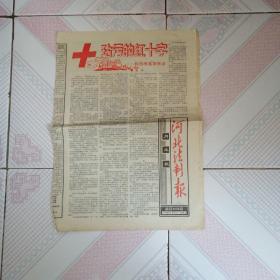 河北法制报 1993年6月30日 月末版
