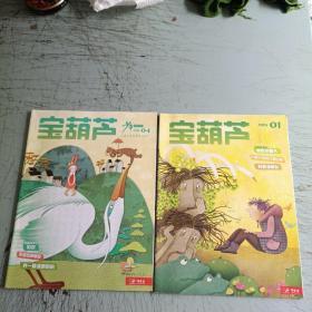 少年漫画宝葫芦2016-1、4(2本)