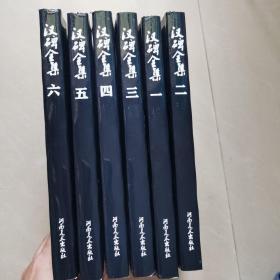 汉碑全集(1-6全)