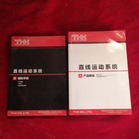 THK直线运动系统(A 产品解说 B 辅助手册 套装 )(510C)