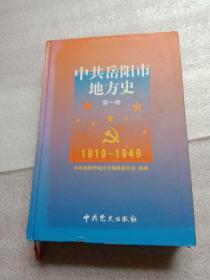 中共岳阳市地方史(第一卷)