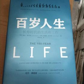 百岁人生:长寿时代的生活和工作