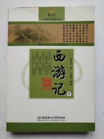 教之星  中华国学经典读本:西游记(下册)