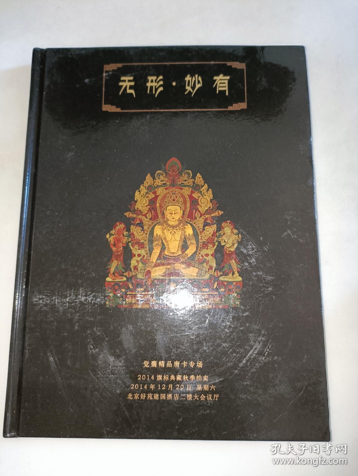 无形·妙有:觉囊精品唐卡专场 2014旗标典藏秋季拍卖  精装